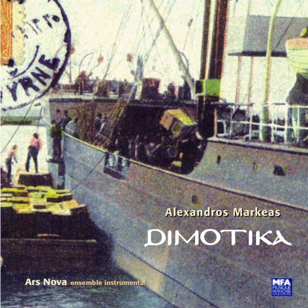 Dimotika Alexandros Markeas